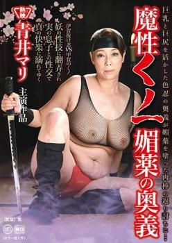 JMD-02 Mystery Of Evil Kunoichi Aphrodisiac Aoi Mari