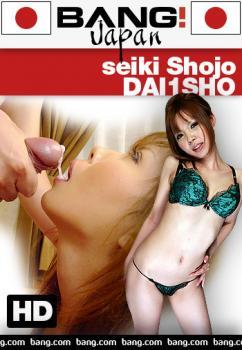 seiki-shojo-dai1sho-720p.jpg